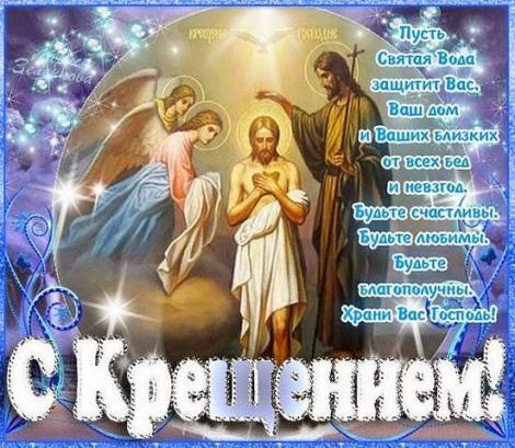 С крещением поздравления картинки